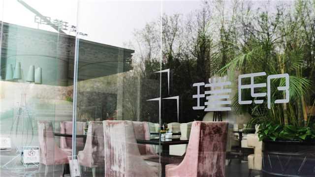 Beijing Pudi Hotel Restaurant